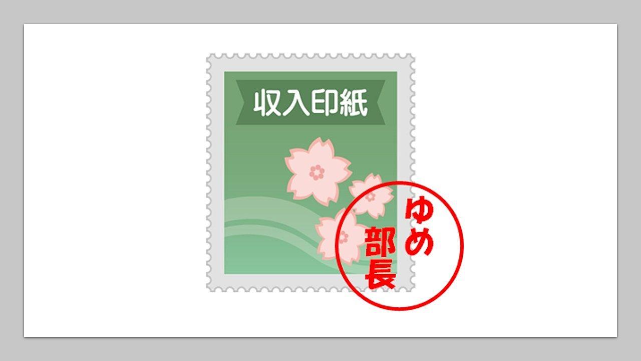 印紙税の納税は印紙を消印して行う!
