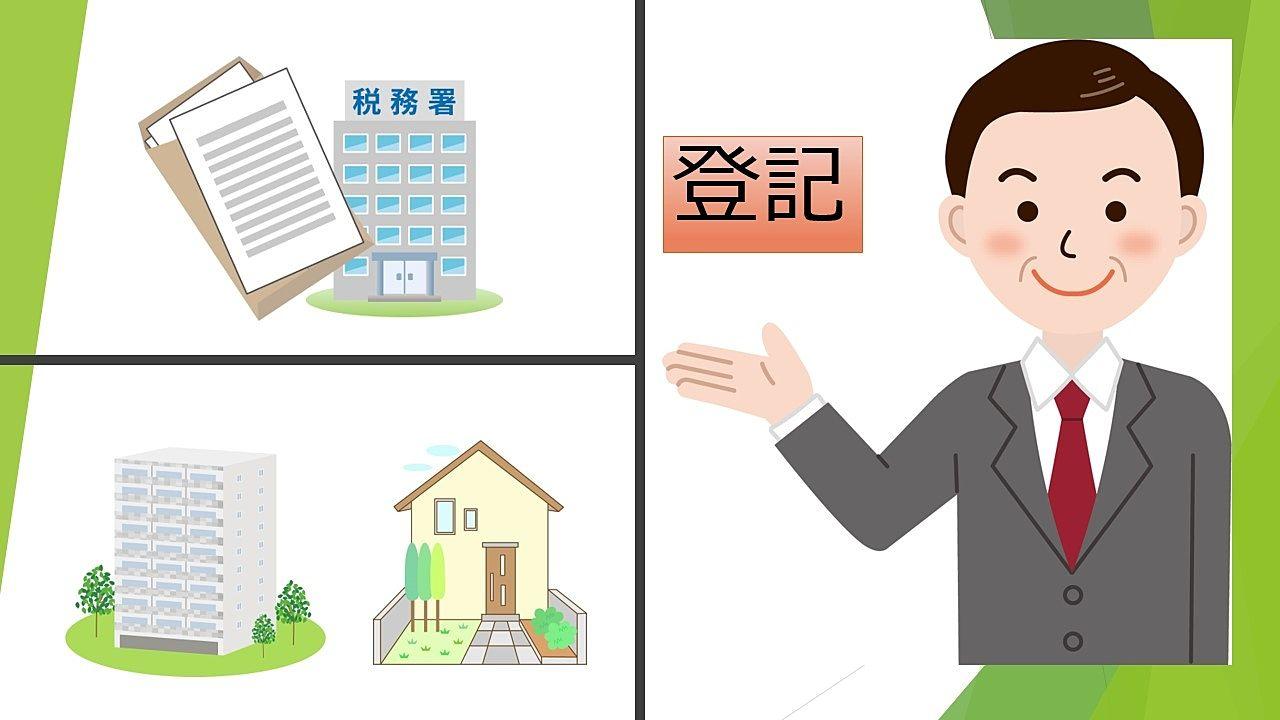 不動産売買契約の登録免許税を宅建マイスターが徹底解説します!