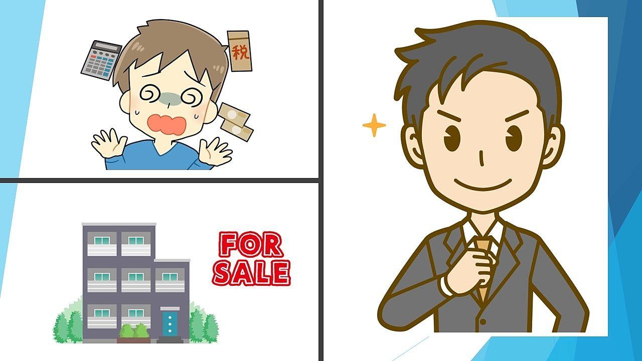 不動産を売却して利益が出た時の税金を宅建マイスターがわかりやすく解説します!