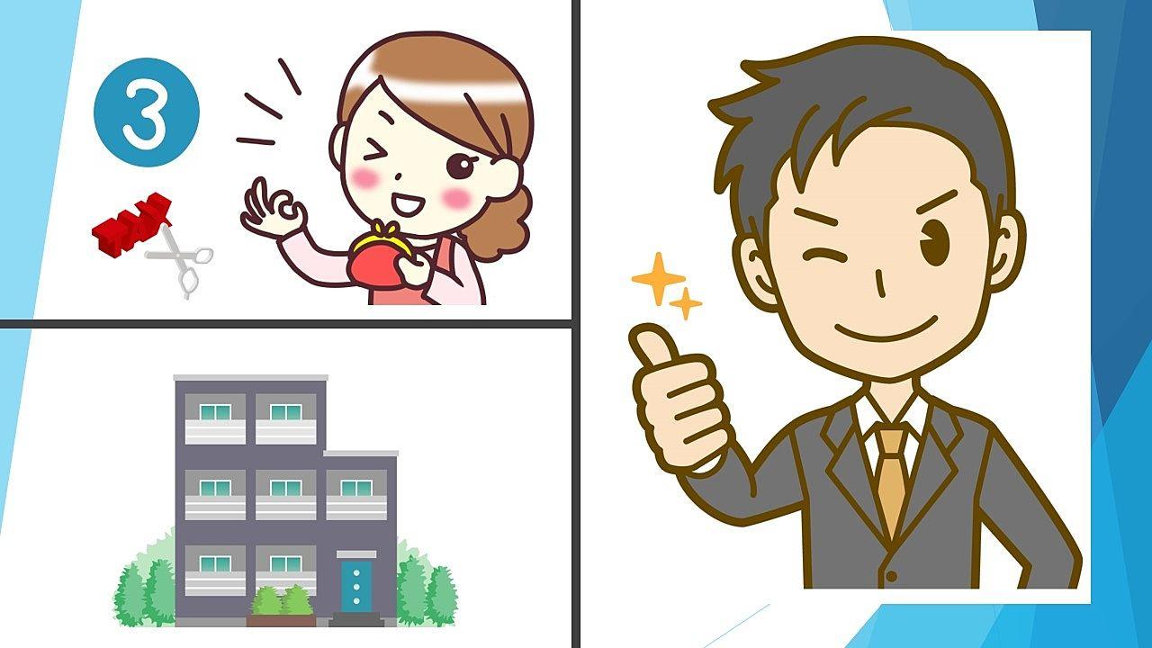 不動産(マイホーム)を売却した利益に対する税金が安くなる3つの特例を解説します!