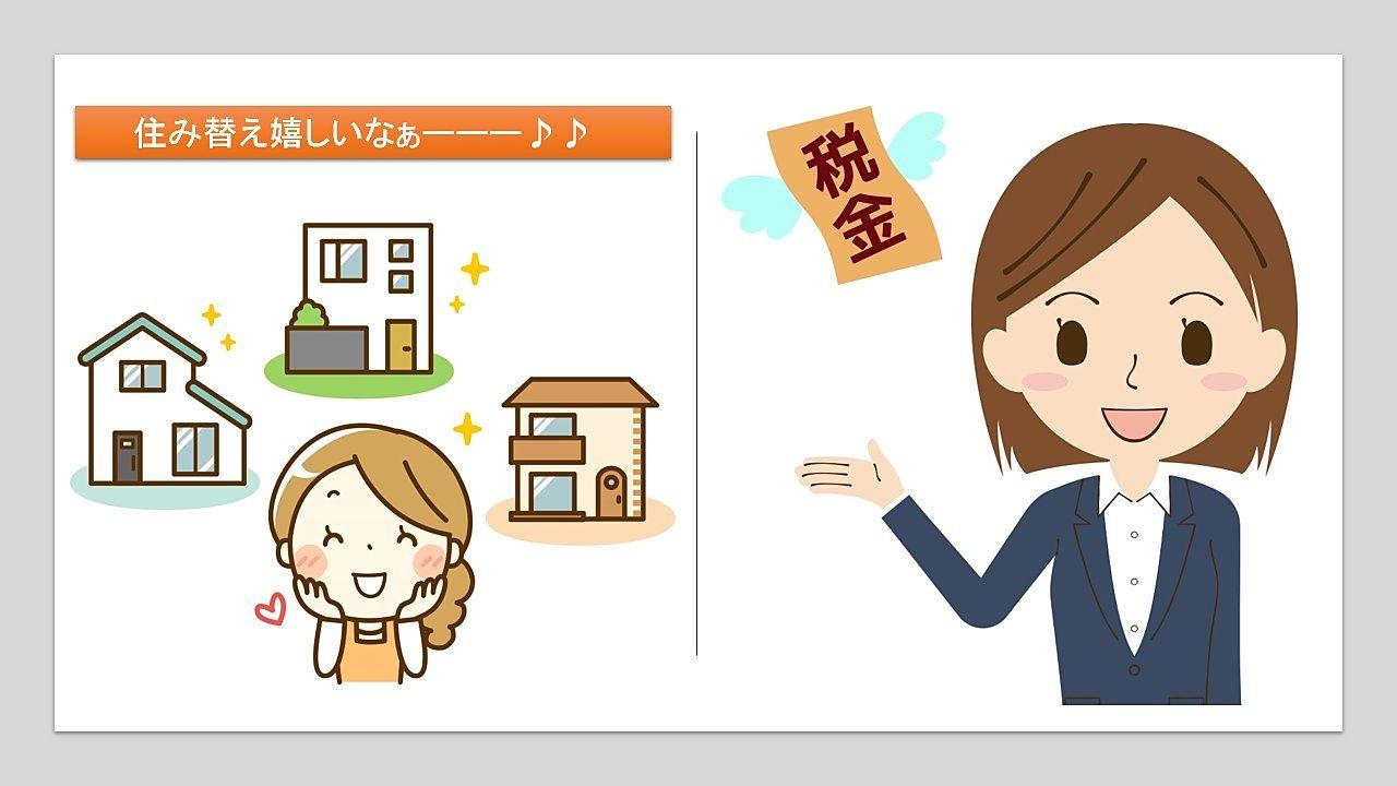 「特定居住用財産の買換え特例」を使った場合の「課税の繰り延べ」を勉強してみよう!