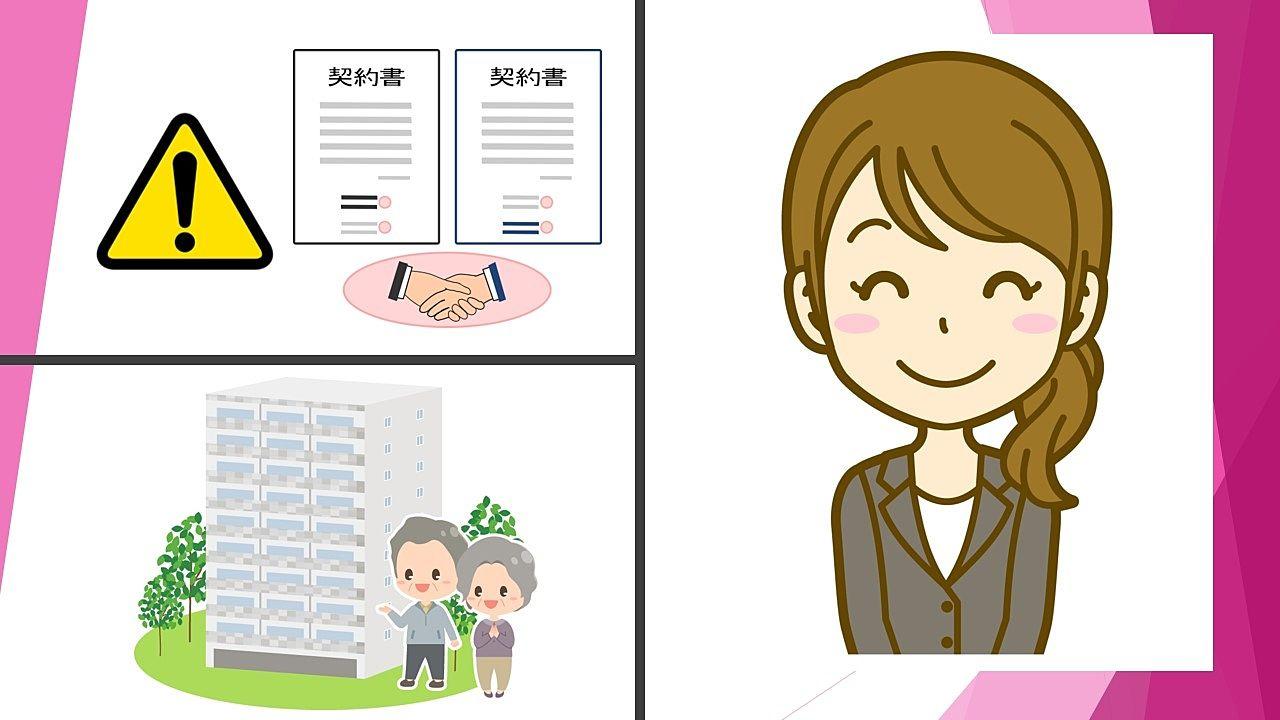 高齢者が不動産を売却する時の注意点を宅建マイスターが解説します!