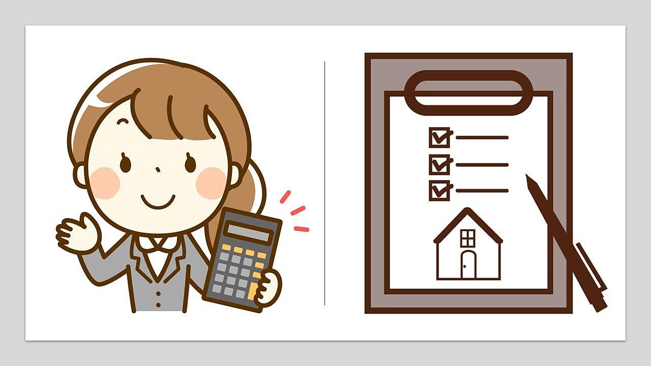 不動産売却の利益に対する税金の計算式を確認しよう!