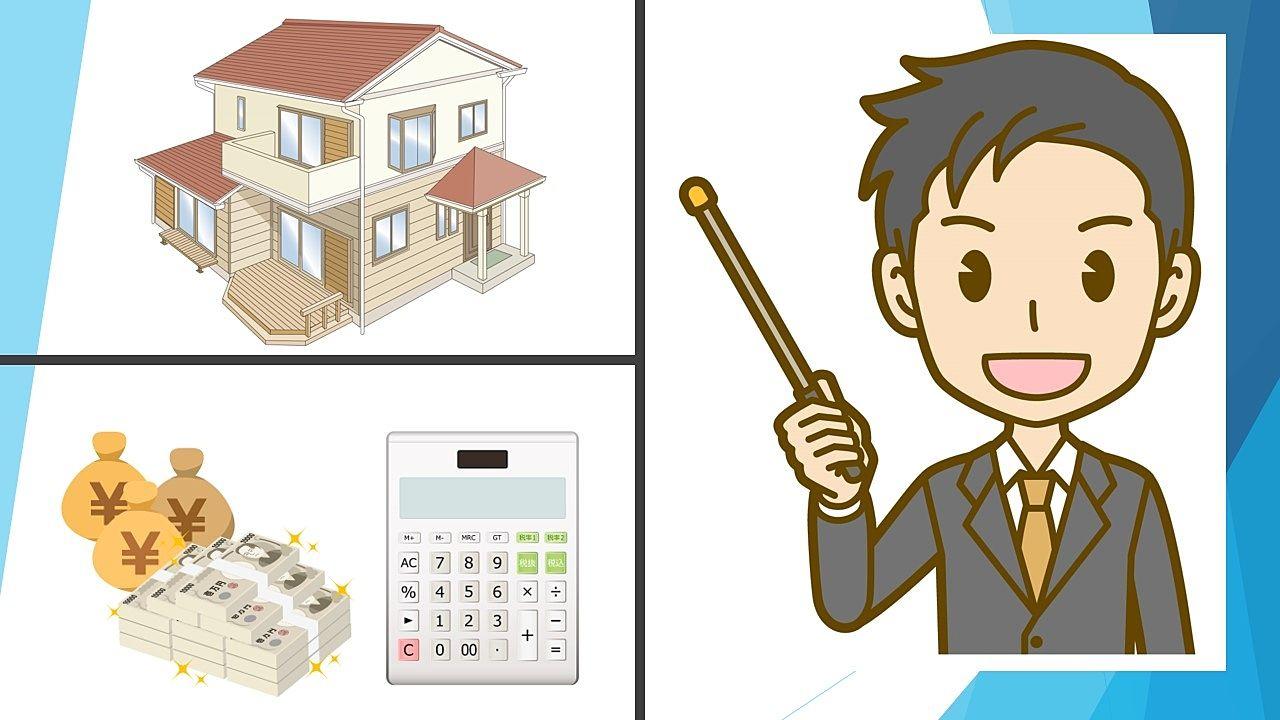 建物の減価償却費を計算するとき「建物取得費」はどうやって調べるの?