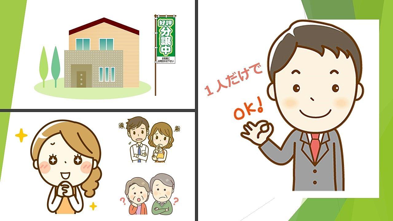 不動産売却は「絶対買いたい!」と言ってくれるお客さまが1人見つかれば勝ち!