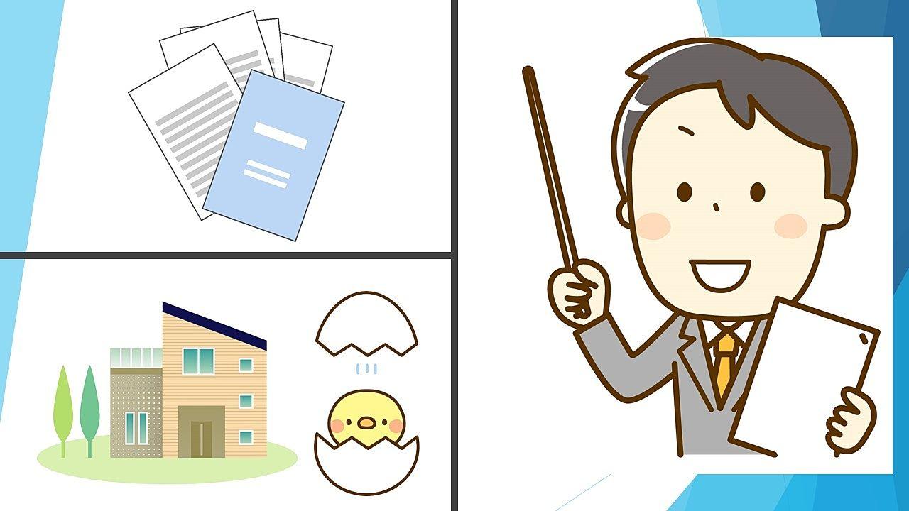 新築戸建の建物表題登記(表示登記)を宅建マイスターがわかりやすく解説します!