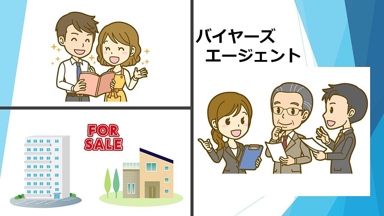 日本の不動産仲介業で「バイヤーズエージェント」を実現するのが難しい理由