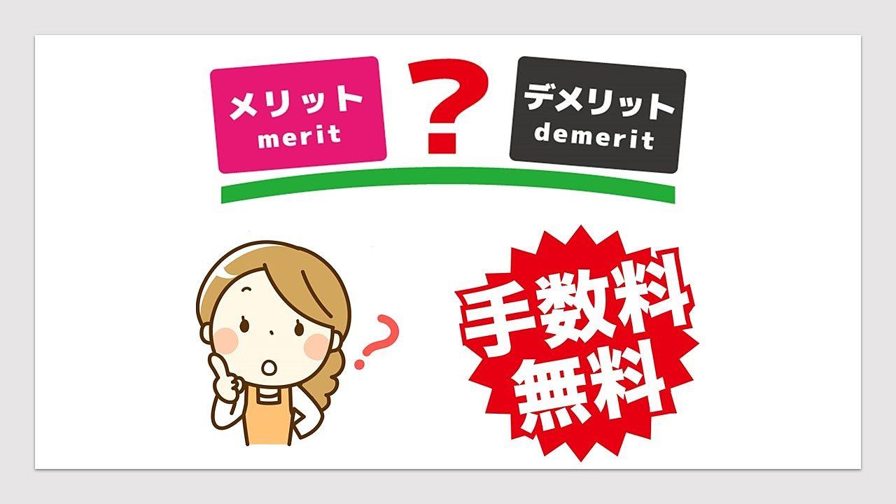 仲介手数料無料(0円)売却のデメリット
