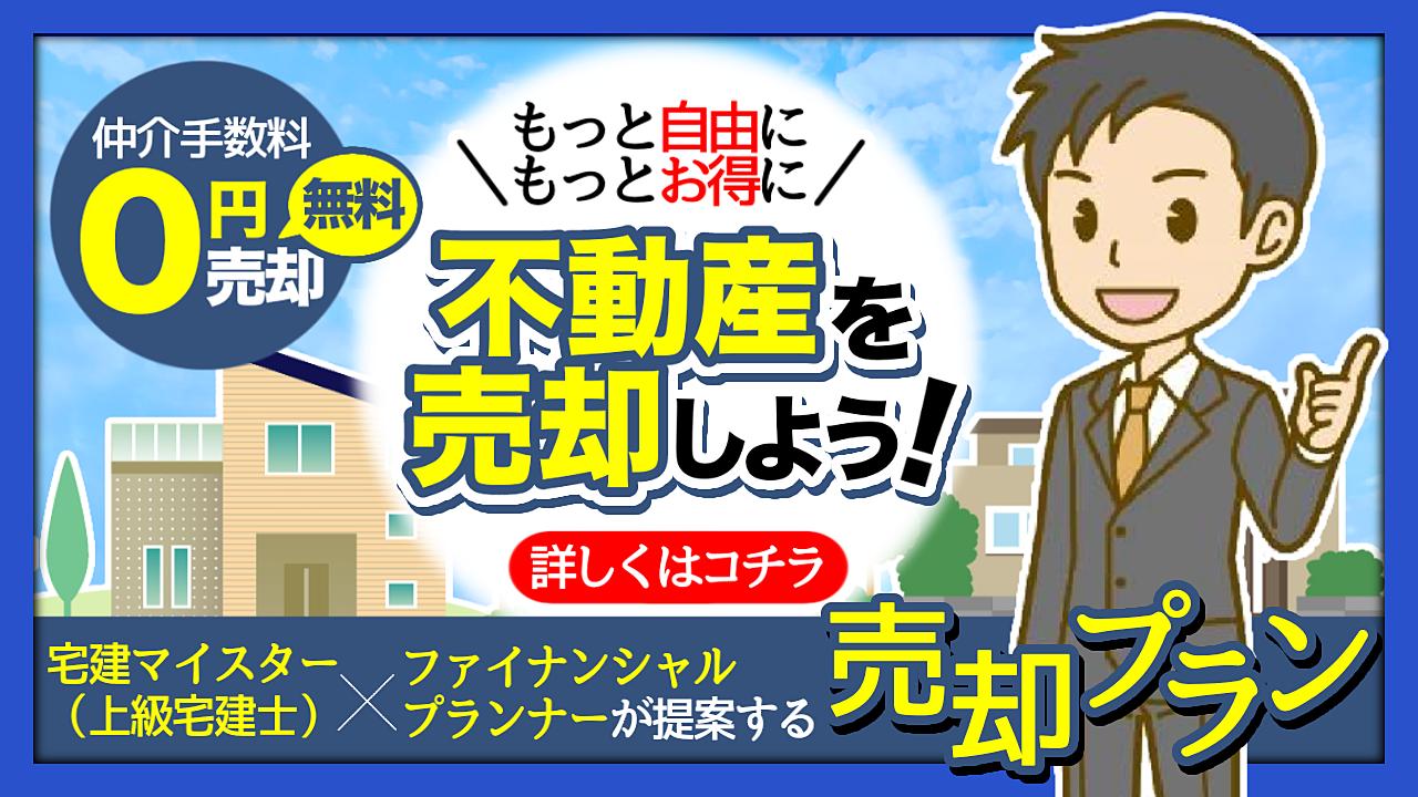 仲介手数料無料(0円)の不動産売却プラン