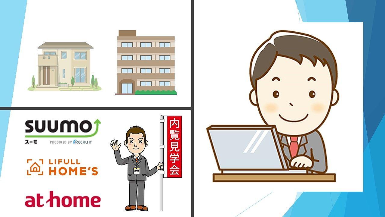 ゆめ部長の売却物件に関する広告ルール(仲介会社さんへのお願い)