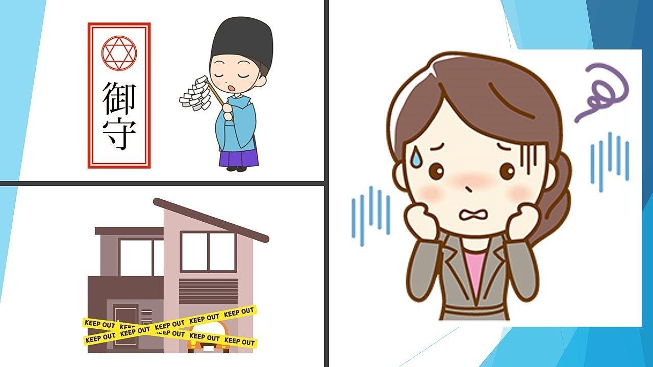 不動産売買における心理的瑕疵(欠陥)を勉強しよう!