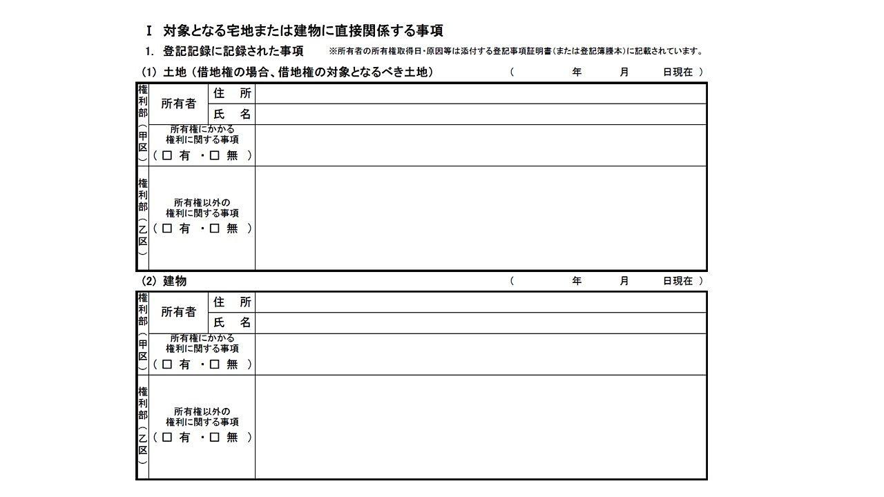 重説・登記事項証明書の転載箇所2