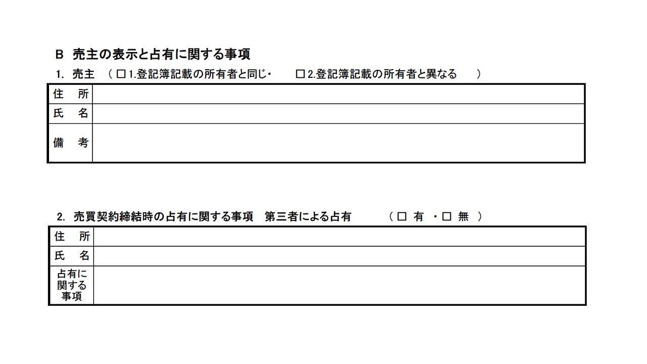 重説・登記事項証明書の転載箇所1