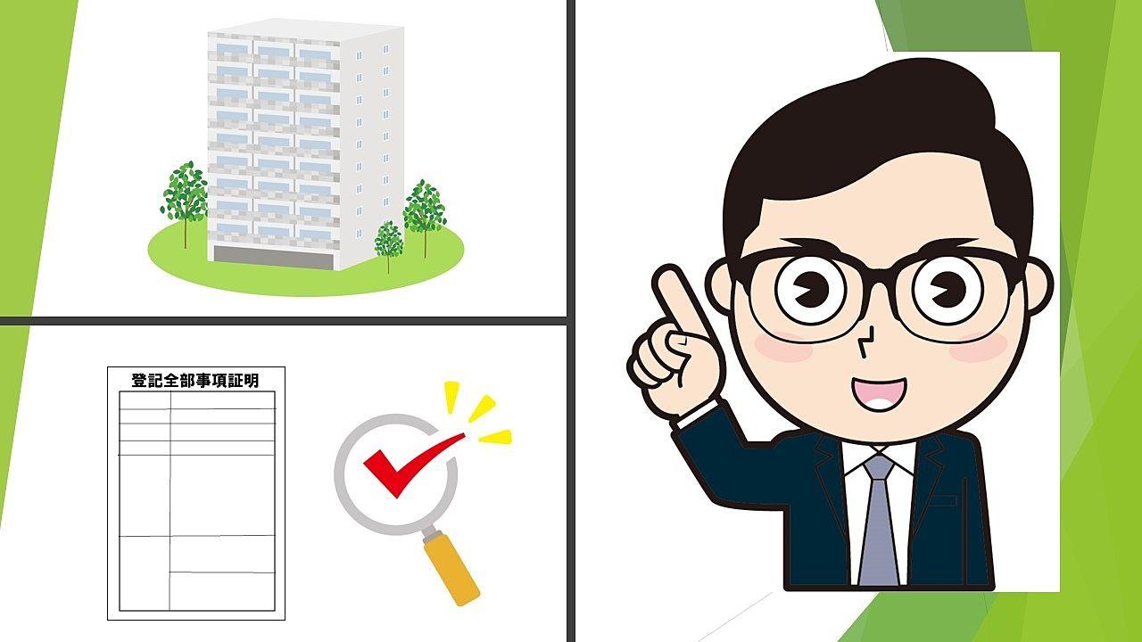 不動産売買で確認してほしい登記事項証明書の中身を宅建マイスターが解説します!