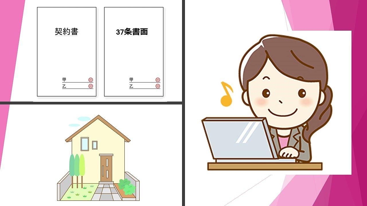 不動産売買契約書と37条書面について勉強しよう!