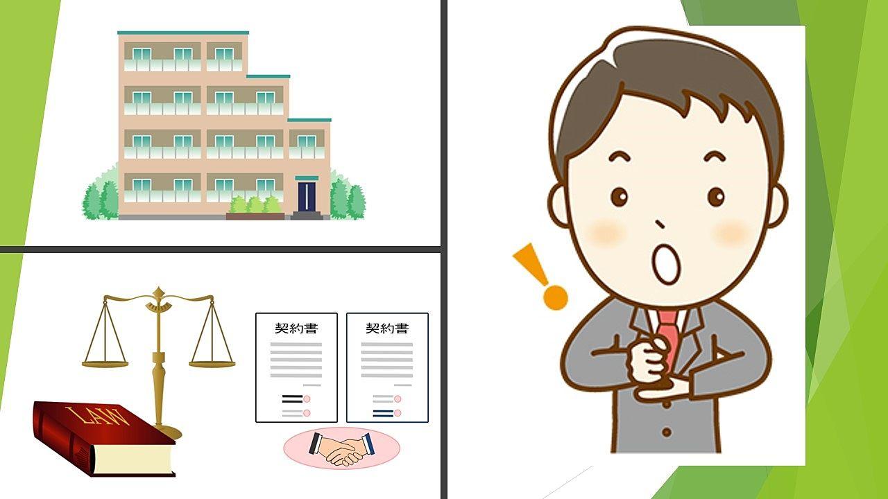 不動産売買の実務では民法の定めを特約で変更することを知っておこう!