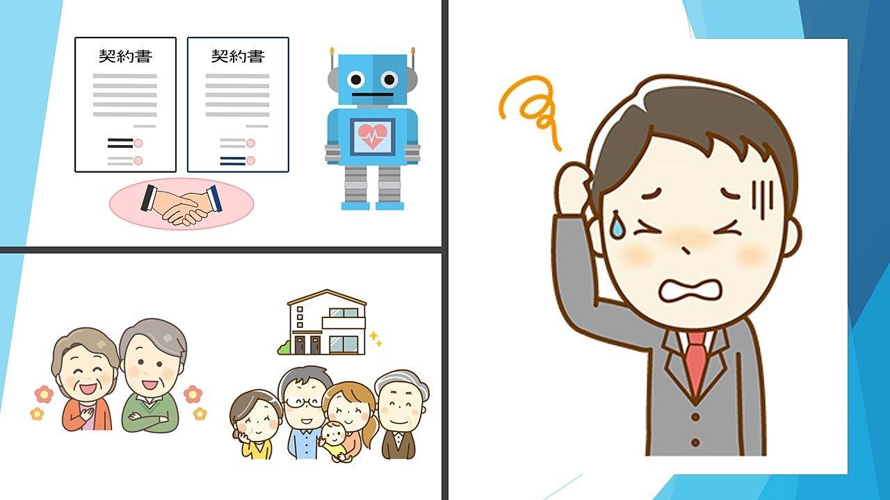 不動産仲介会社はAI・ブロックチェーン技術の進化で不要になる!?