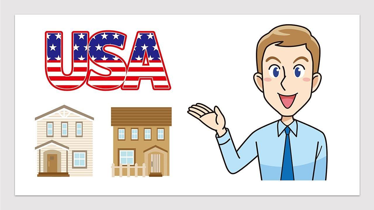 アメリカの不動産取引
