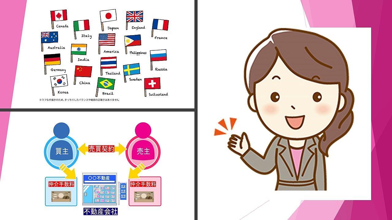 日本の不動産取引が国際的ルールに合わせてアメリカ型に変わり「物件の囲い込み」がなくなる!?