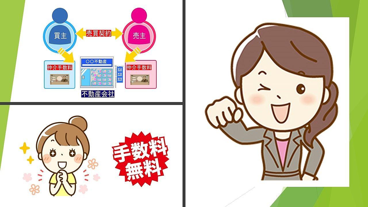 仲介手数料無料(0円)で不動産を売却できる仕組みを解説します!