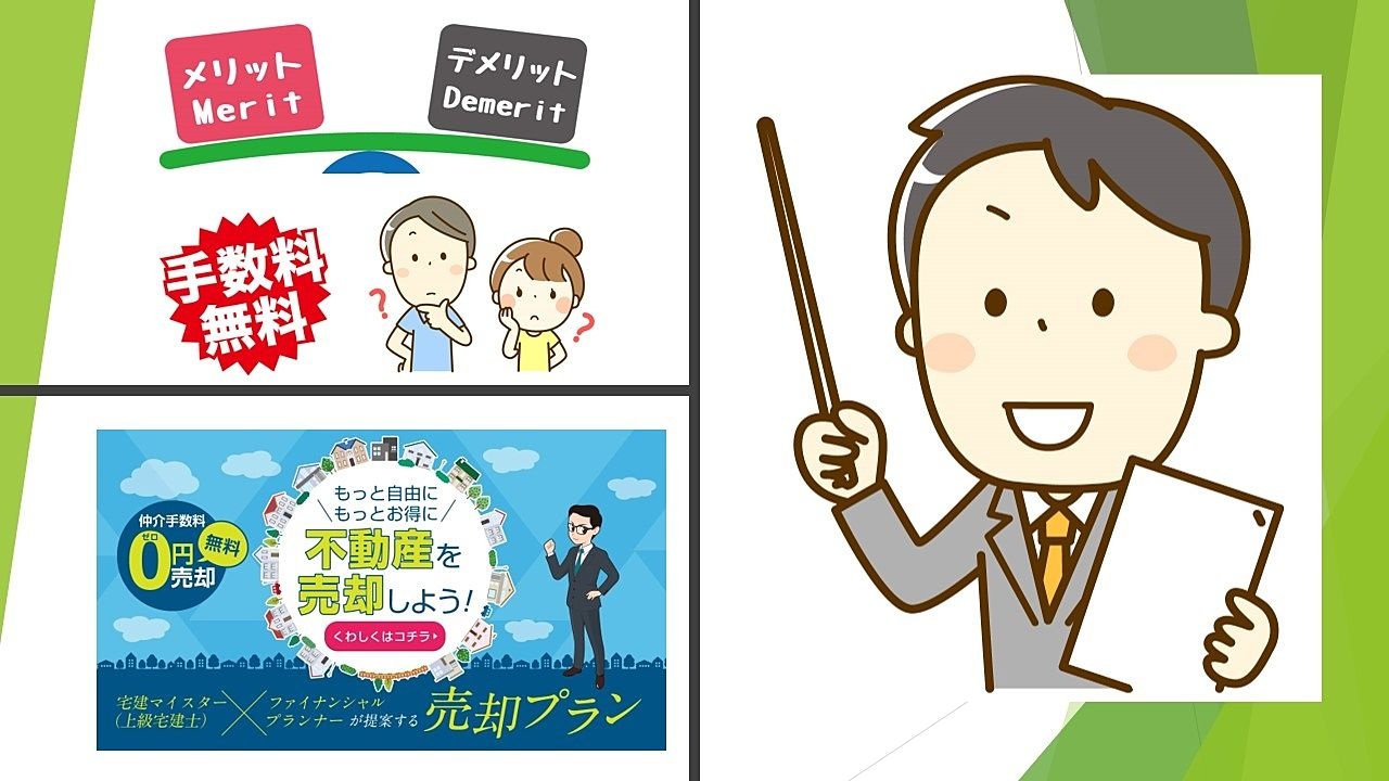 仲介手数料無料(0円)で不動産を売却するデメリットをわかりやすく解説します!