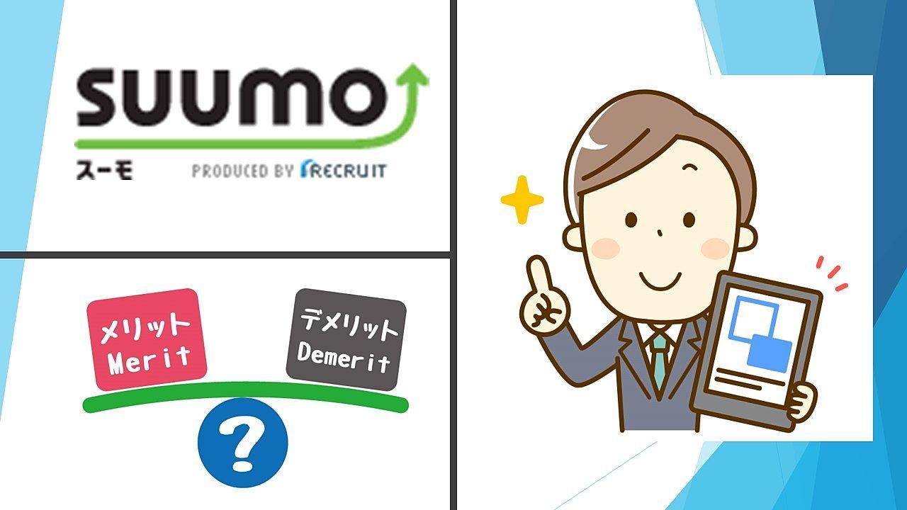 suumo(ポータルサイト)に同じ物件が複数掲載されるメリット・デメリット