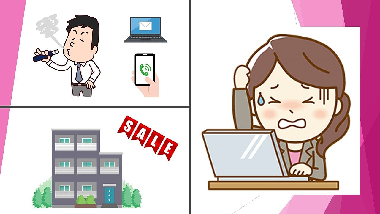 不動産屋さん同士のやりとりは疲れる…【1】売却物件の内覧