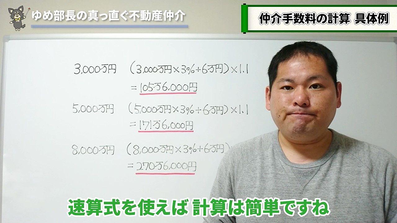 仲介手数料の計算 具体例