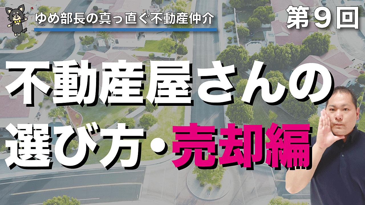 (第9回) 不動産屋さんの選び方 売却編【マイホーム売買の基礎講座】