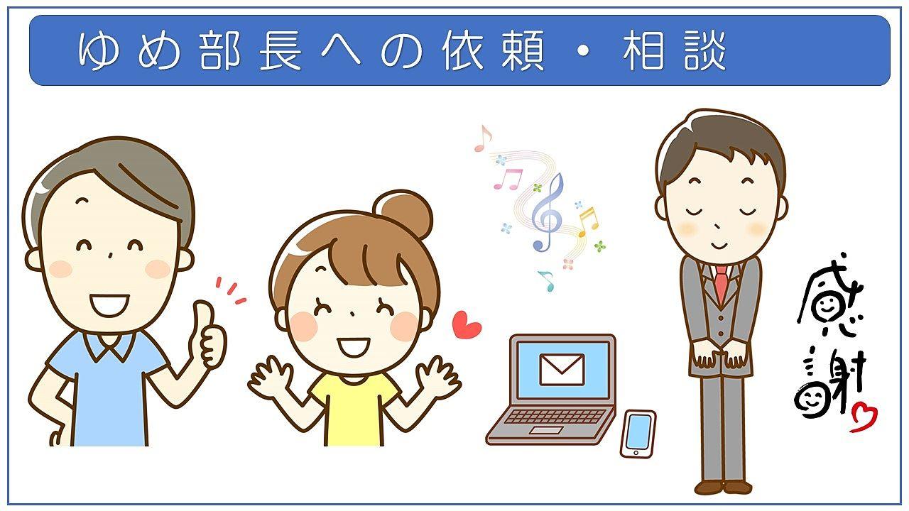 ゆめ部長への依頼・相談