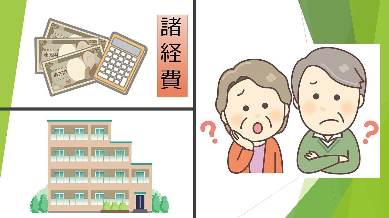 不動産売却でかかるお金(諸費用+税金)を宅建マイスターが解説します!