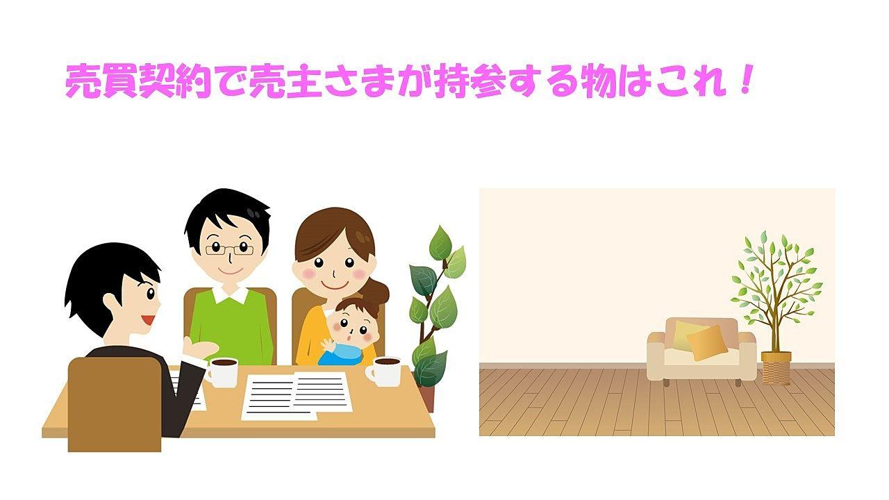 不動産売買契約で売主さまが持参する物を説明するイメージ
