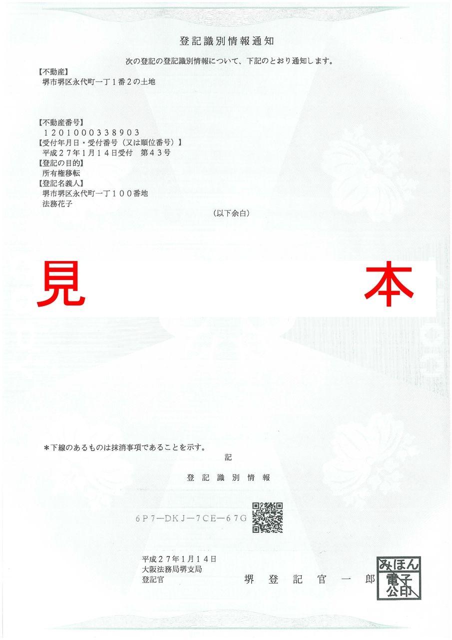 法務省のWebページで公開されている登記識別情報通知の見本