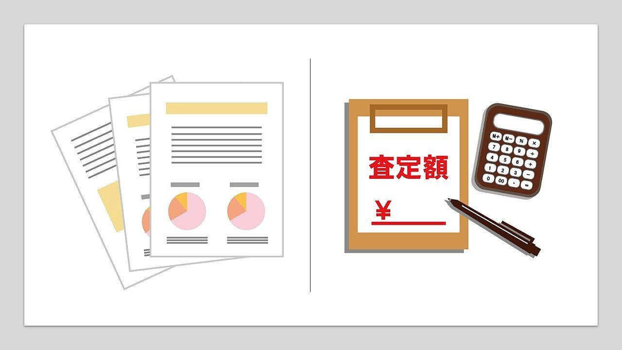 【1】机上査定書作成・プレゼン資料送付