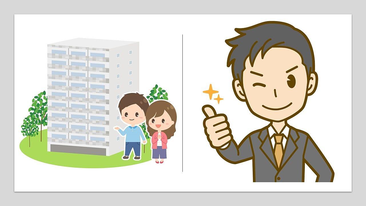 【5】資料収集・内覧希望者用資料作成