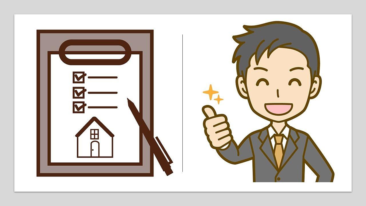 【2】売却不動産への訪問査定