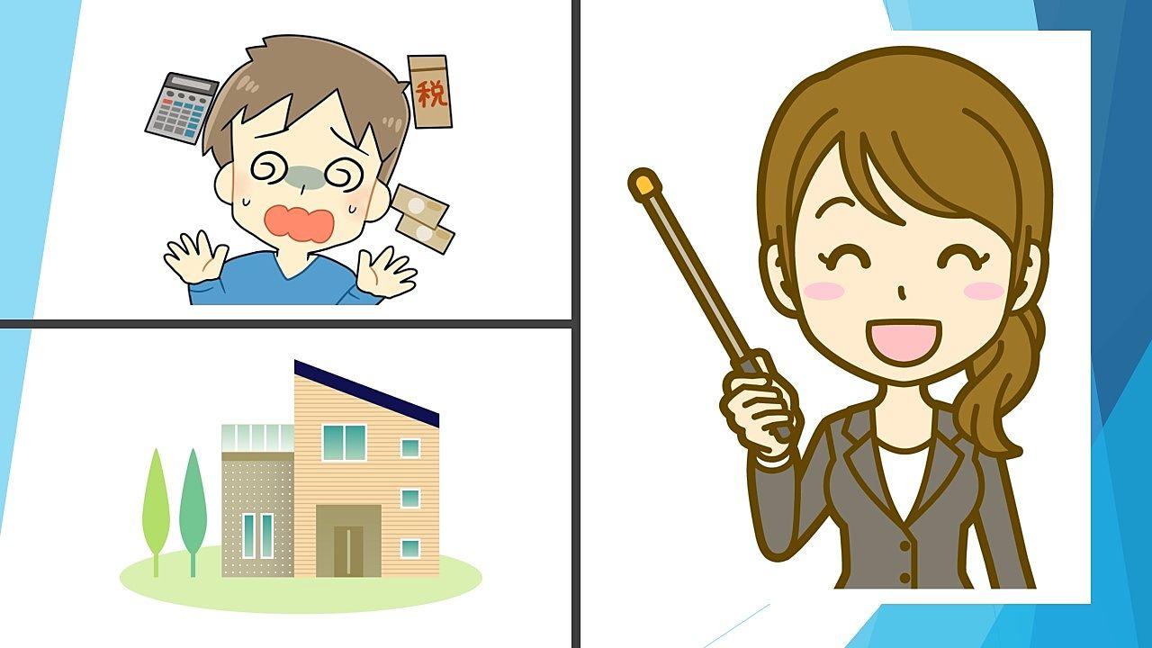 不動産を売却・購入する時の税金を宅建マイスターが解説します!