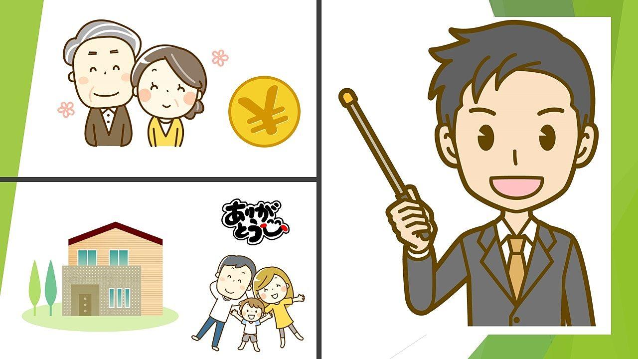 両親・祖父母の援助を受けてマイホームを購入する3つの方法を解説します!
