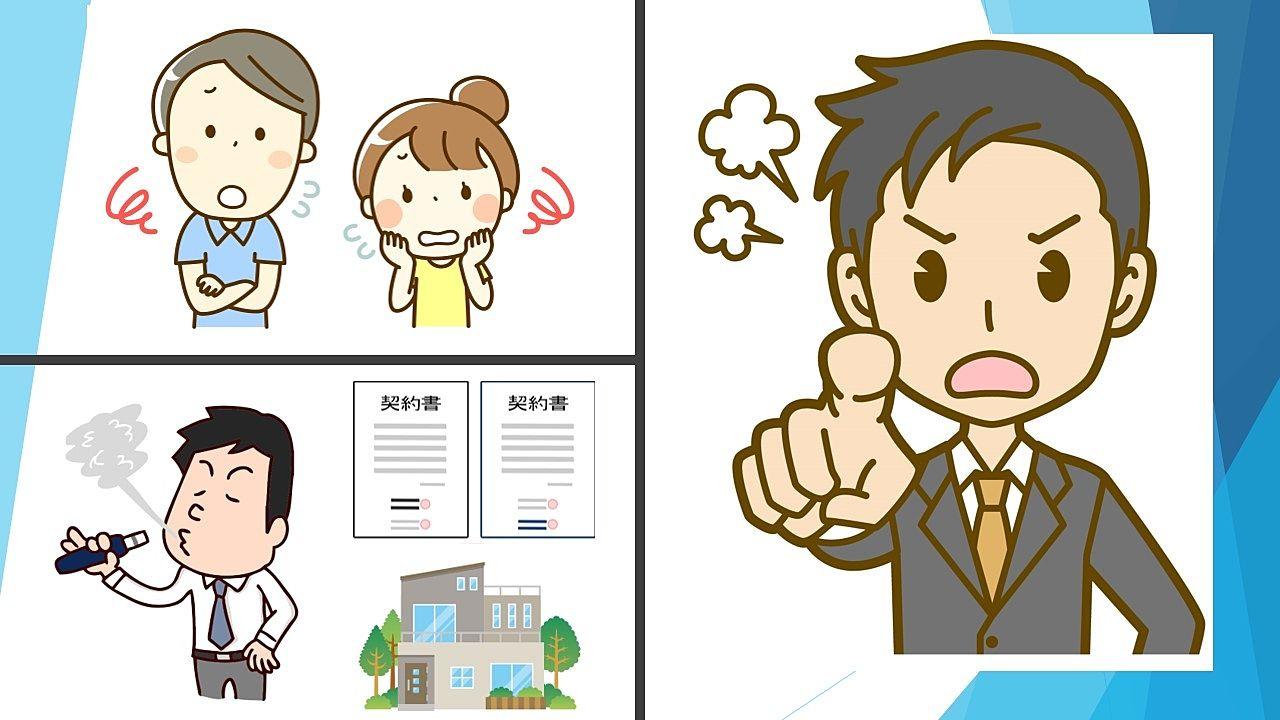 士業になった宅建士が重要事項説明書を「音読」して終わらせるつもりですか!?