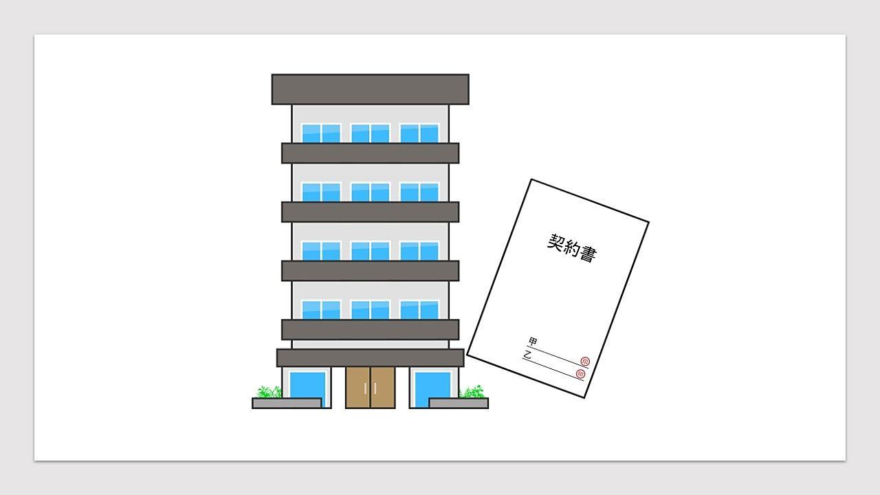 大手の新築マンションを購入したときの重要事項説明