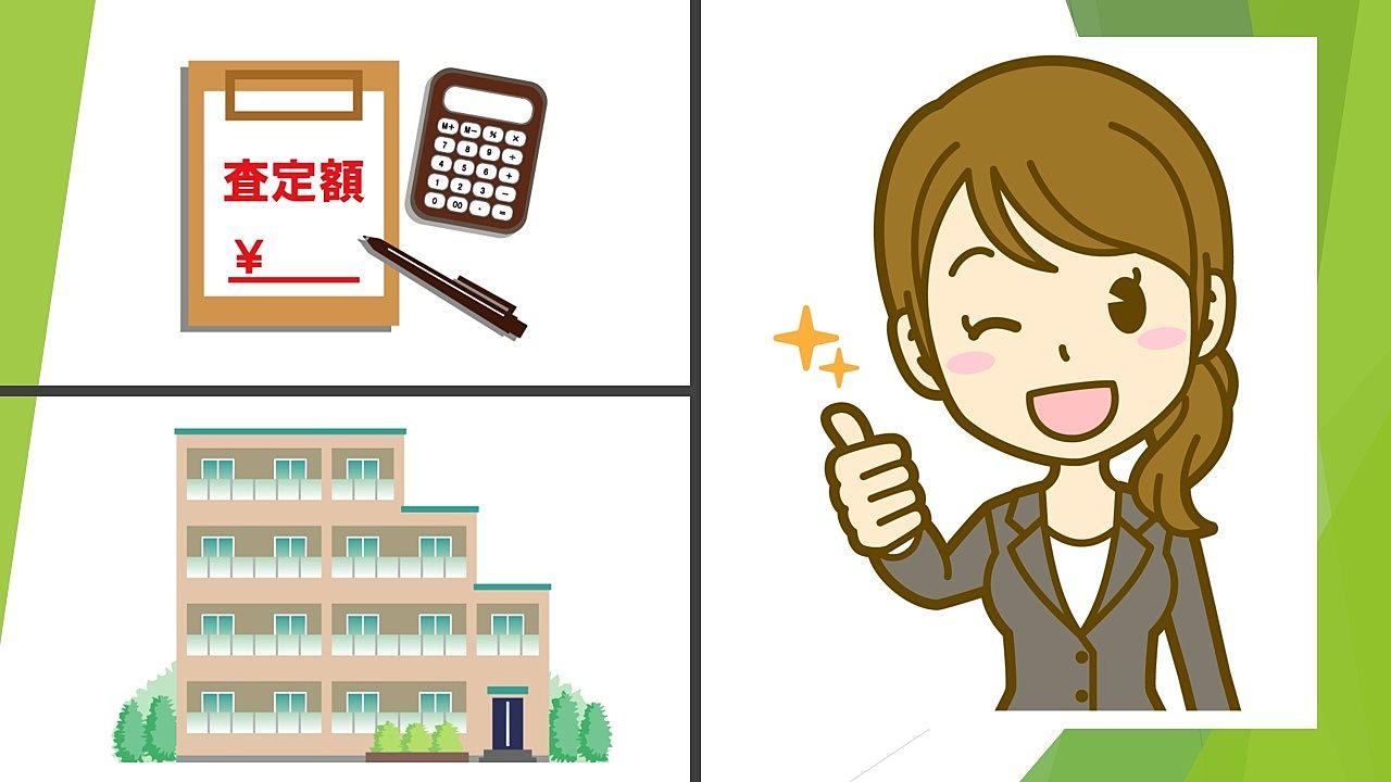 マンションの査定方法を宅建マイスターがわかりやすく解説します!