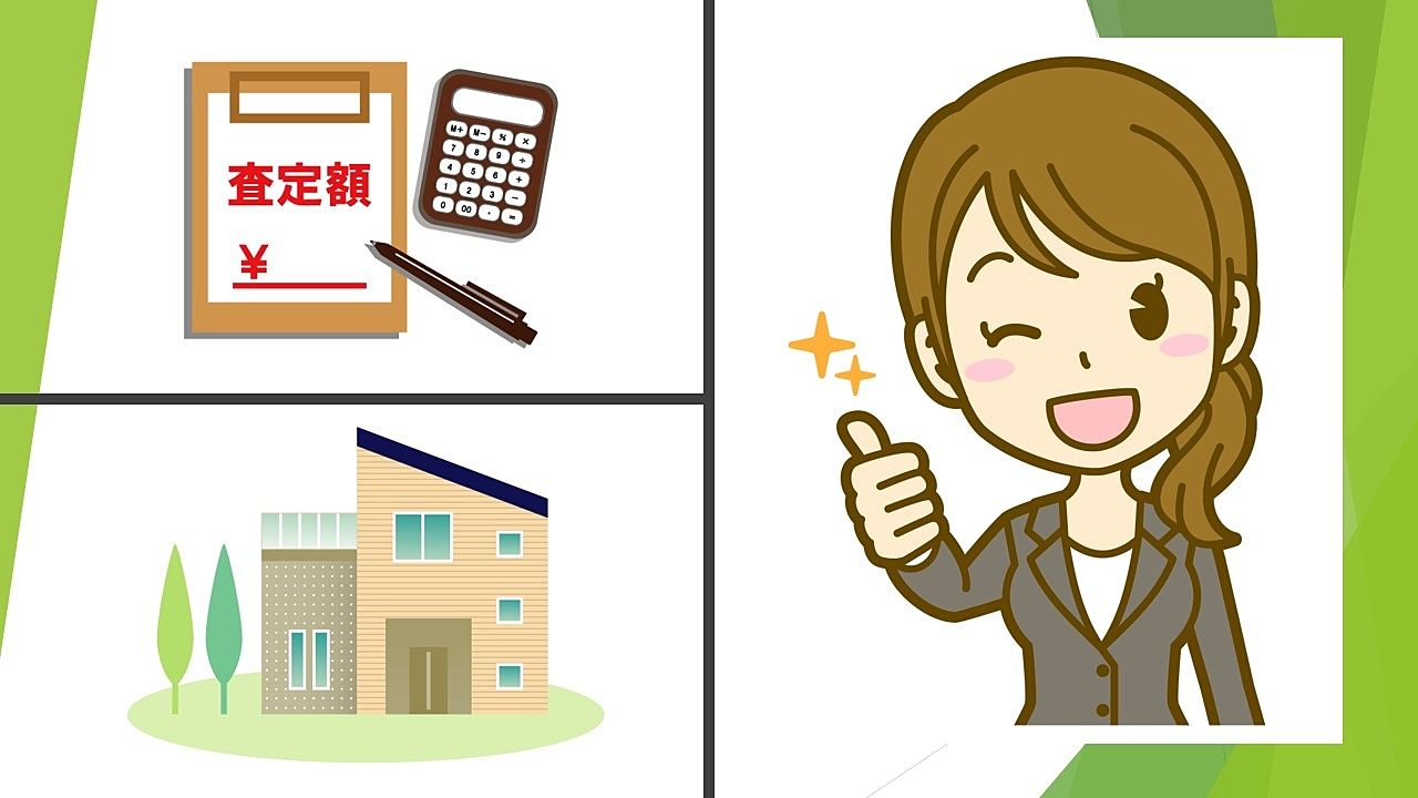 中古戸建ての査定方法を宅建マイスターがわかりやすく解説します!