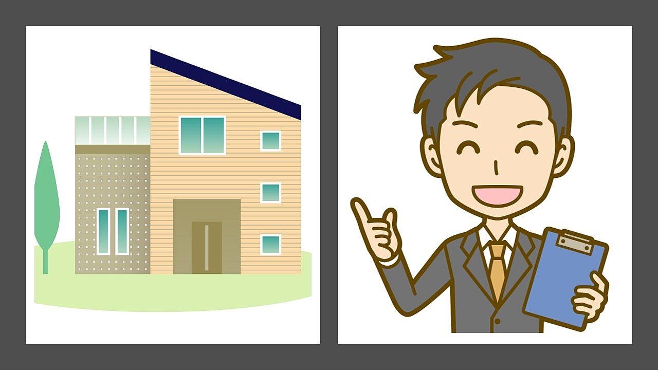 宅建マイスターが解説する中古戸建の査定方法
