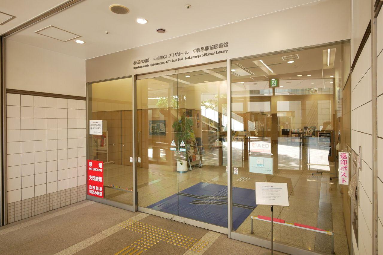 中目黒駅前図書館の写真