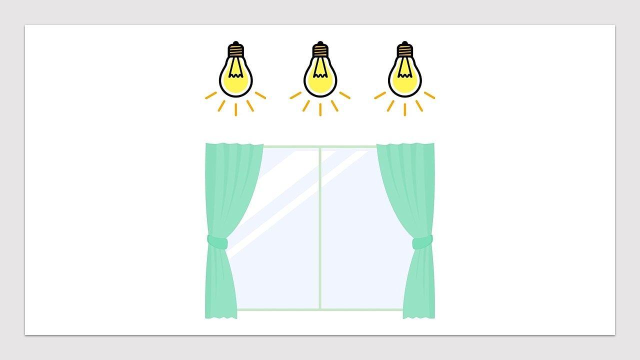 カーテンと電球をチェックしましょう~