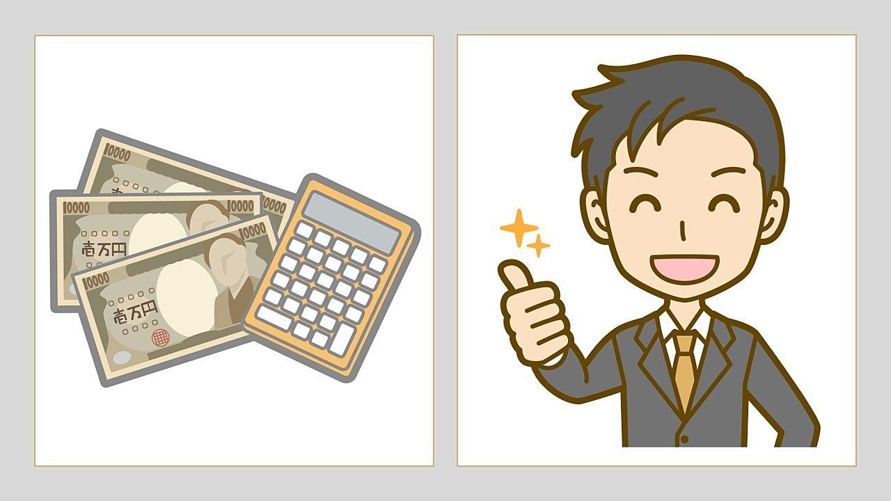 死亡して残債が0円になったことを前提に簡単な試算をしてみます!