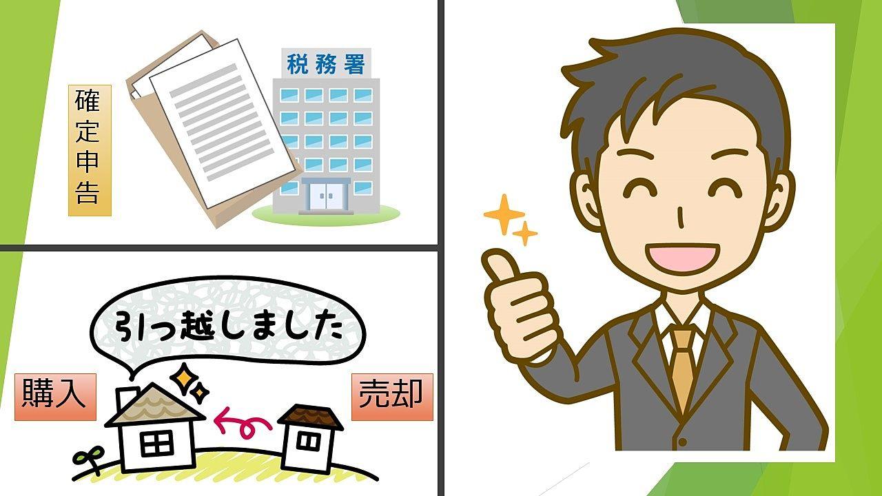不動産を売却・購入したときは確定申告を忘れずに!注意点を宅建マイスターが解説します