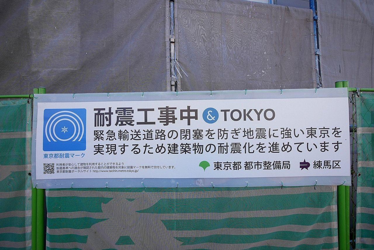 マンション・耐震工事中の標識
