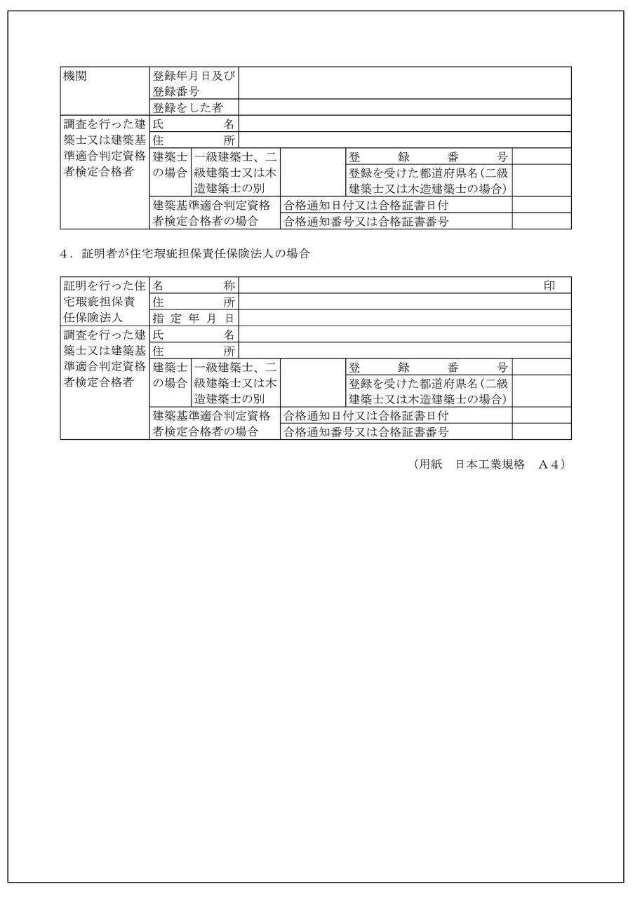 耐震基準適合証明書サンプル2枚目