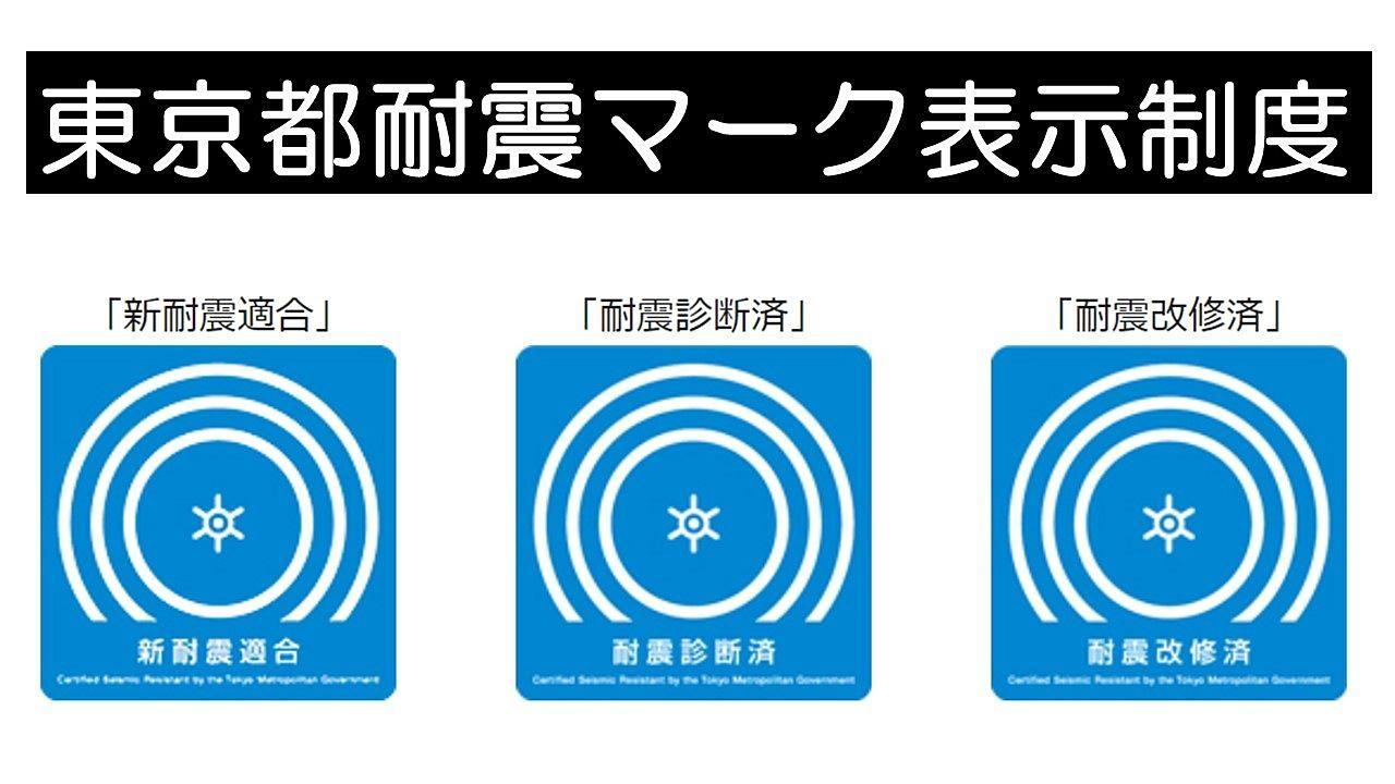 東京都耐震マーク表示制度の3つのマーク